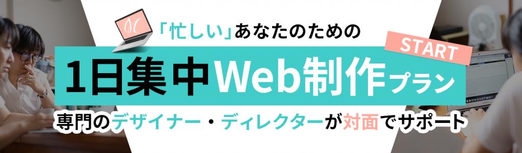 忙しいあなたのためのWeb制作プラン